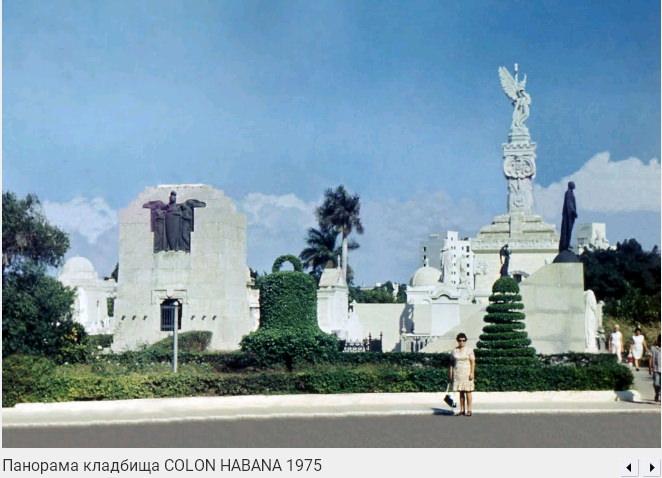 084. Кладбище Колон в Гаване, фото 4