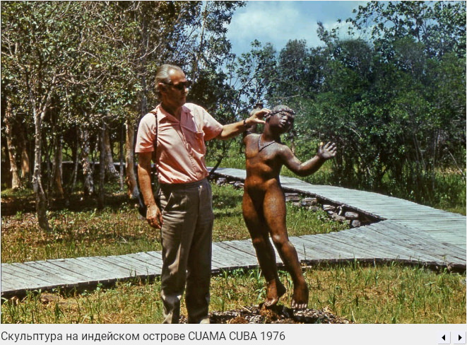 100. Скульптура на индейском острове, 1976