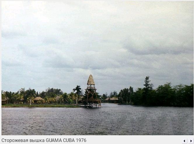 104. Сторожевая вышка, Гуама, 1976