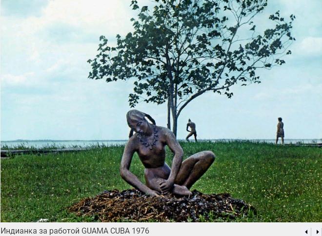 108. Индианка за работой, Гуама, 1976