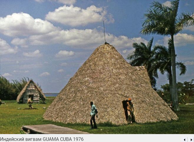 113. Индейский вигвам, Гуама, 1976