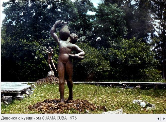 114. Девочка в кувшином, Гуама, 1976