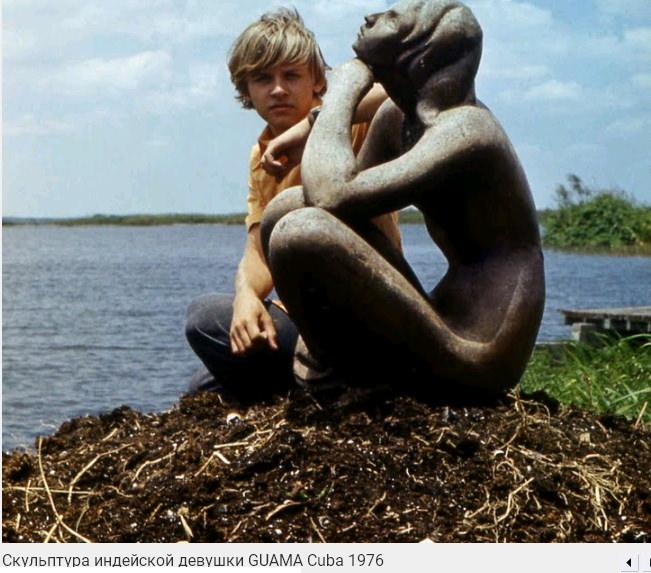 115. Скульптура индейской девушки, 1976