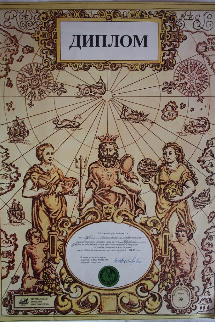 1985-12-ХХ. Диплом с теплохода «Мария Ермолова».