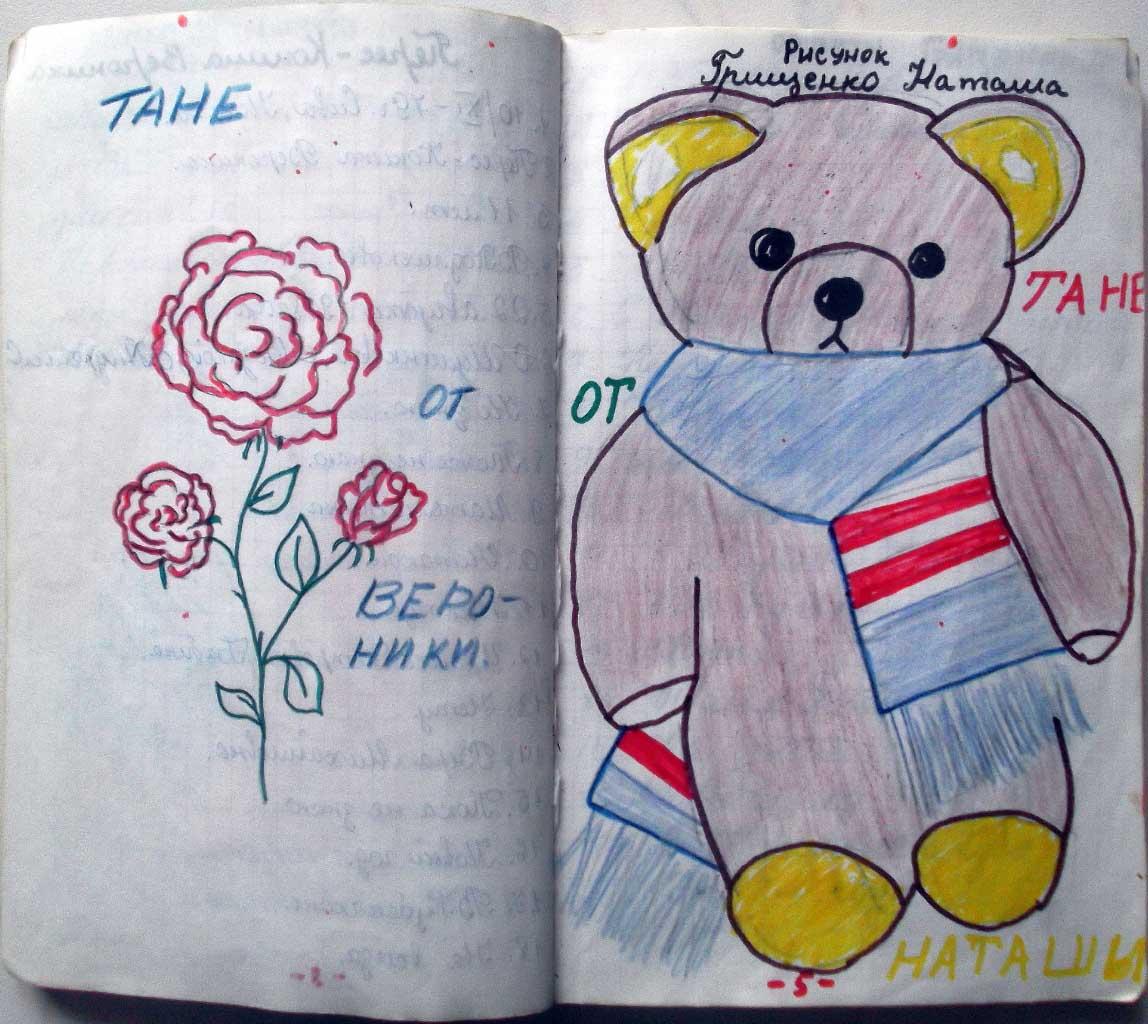 Анкета и рисунки друзей. 1979-1980. 5 класс. Лист 11