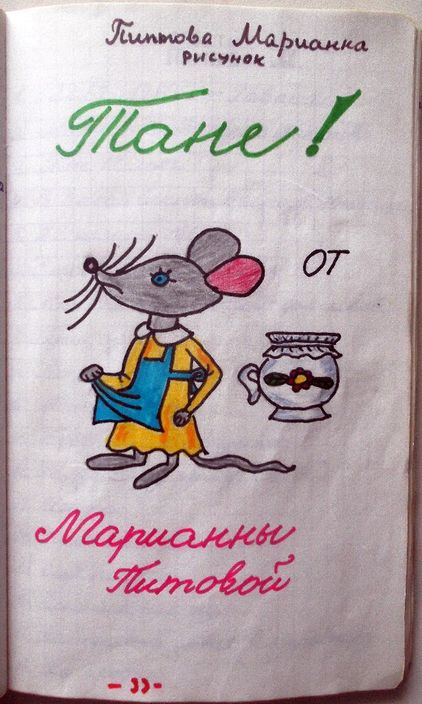 Анкета и рисунки друзей. 1979-1980. 5 класс. Лист 33