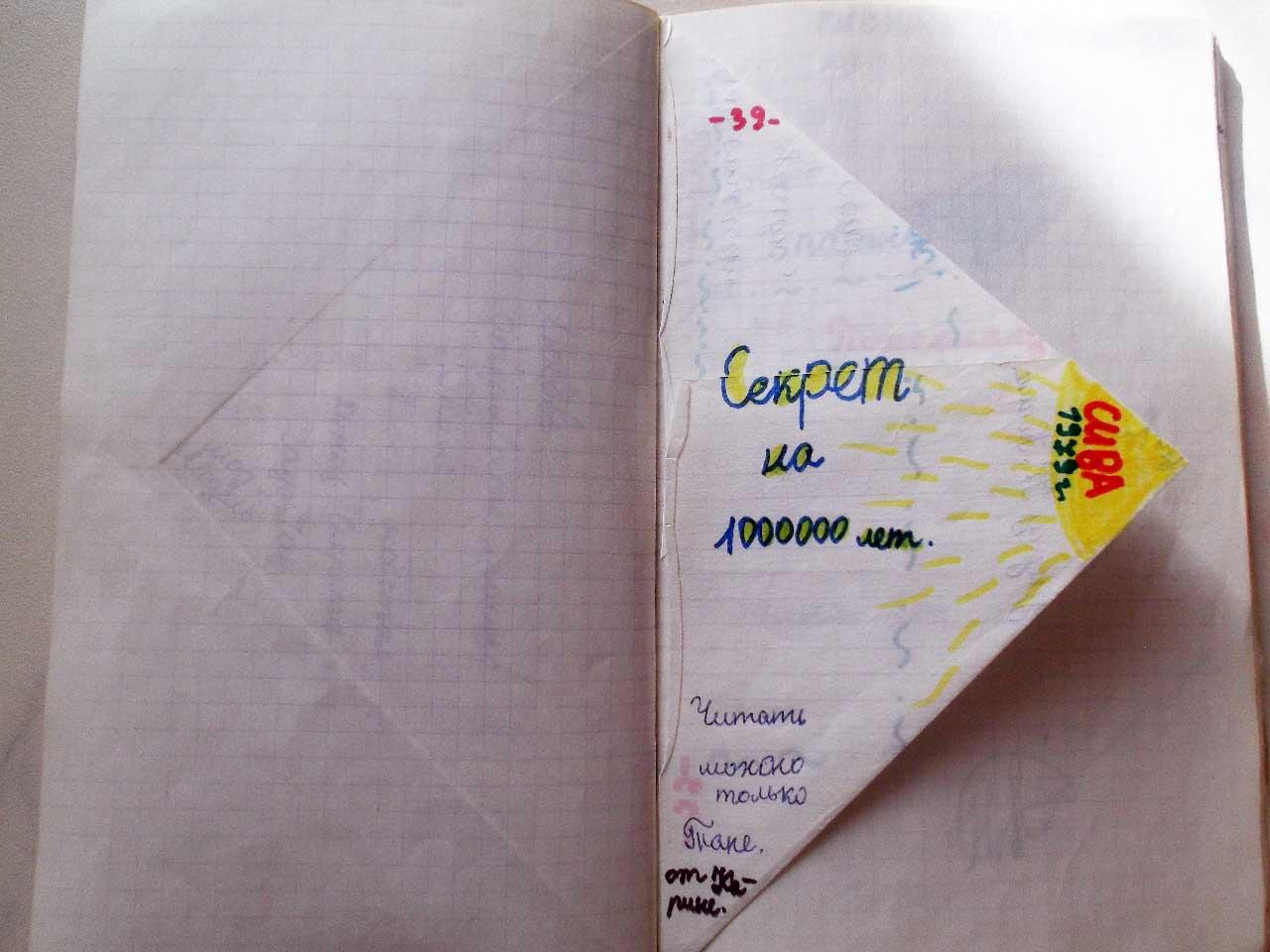 Анкета и рисунки друзей. 1979-1980. 5 класс. Лист 39