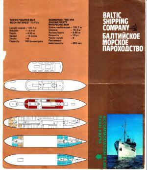 Буклет 1 «Балтика» Лист 6