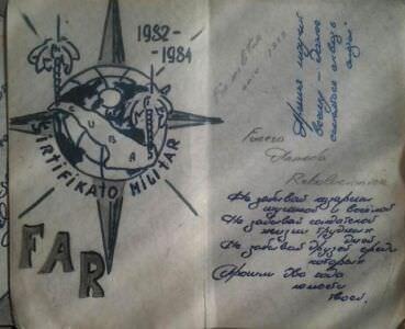 1982-1984 - 2 лист