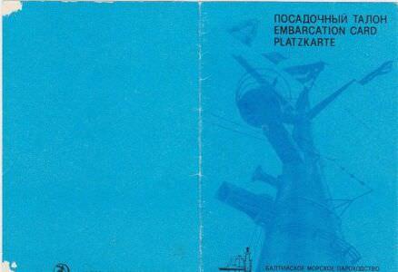 119. 1983. Посадочный талон. Балтика