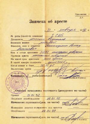 1992-01-21. Записка об аресте, титульная сторона.