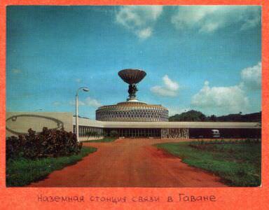 050. Наземная станция связи в Гаване