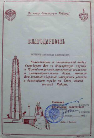 1981-11-04. Благодарность