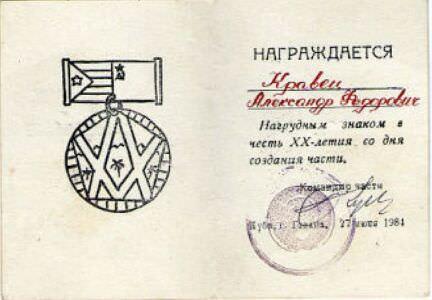 1984-06-27. Удостоверение к нагрудному знаку «ХХ лет в/ч п.п. 54234-В»