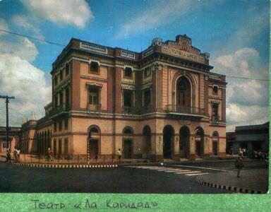 209. Театр « Ла Каридад»