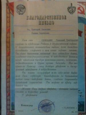 1984-ХХ-ХХ. Благодарственное письмо.