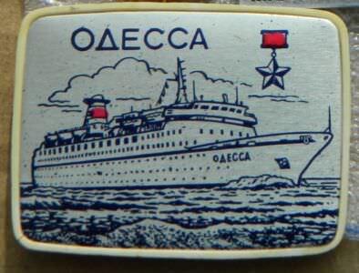 «Одесса»