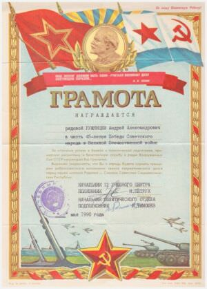 1990-05-ХХ. Грамота