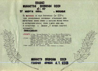 Приказ №117 от 27 марта 1989 года