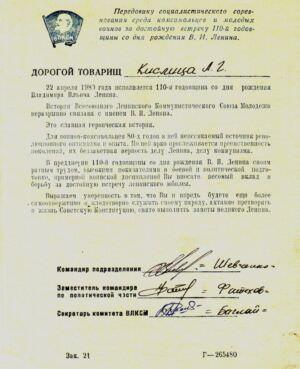 1980-04-22, Передовику соцсоревнования