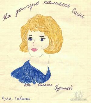 Лист 25. Ольга Гурина, одноклассница. По-моему, попыталась изобразить себя.