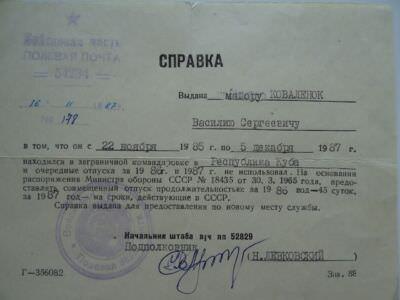 1987-11-16. Справка о прохождении заграничной командировки в Республике Куба.