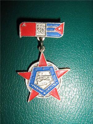 1987. Знак «25 лет 12 Учебному центру»