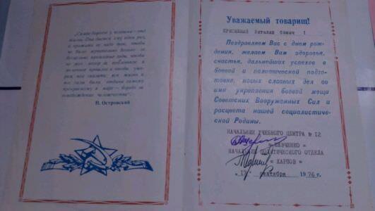 1979-09-12. Благодарственное письмо.