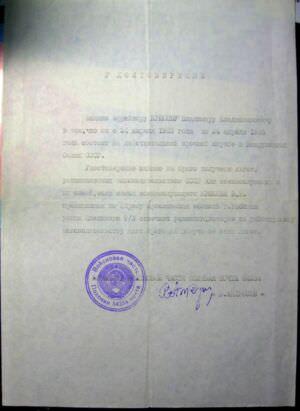 1985. Удостоверение на получение льгот семье военнослужащего срочной службы.