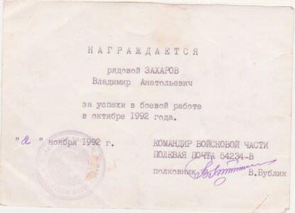 1992-11-02.  За успехи в боевой работе.