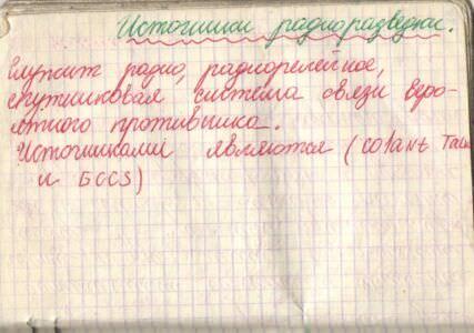 065. Источники радиоразведки