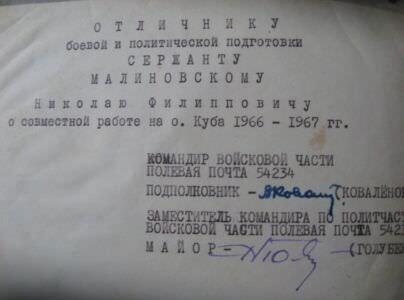 035. Грамота 1966-1967