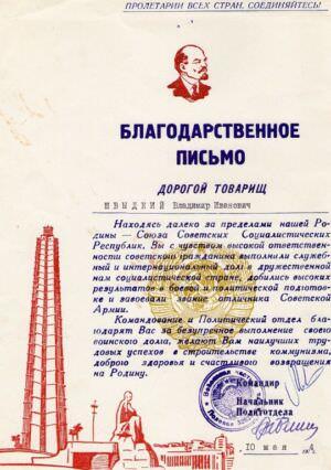 1974-05-10. Благодарственное письмо