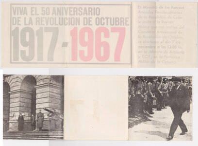 223. приглашение на мероприятие, посвященное 50-летию Великой Октябрьской Социалистической революции