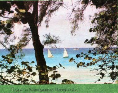 108. Пляж «Варадеро», Матансас