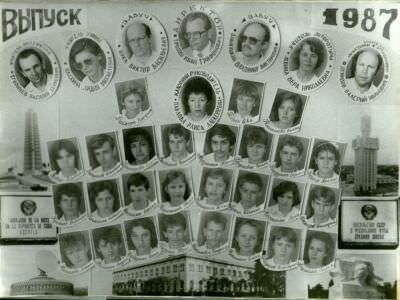 10 «Г»  1986-1987  учебный год