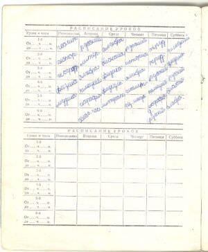 006. 1973-1974. 6 класс. Расписание уроков