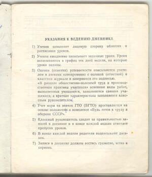 007. 1973-1974. 6 класс. Указания к ведению дневника