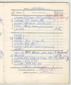 014. 1973-1974. 6 класс. Январь
