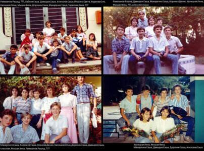 8 «Б»  1989-1990  учебный год