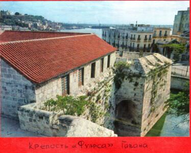 053. Крепость «Фуэрса», Гавана