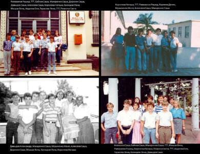ещё  8 «Б»  1989-1990  учебный год