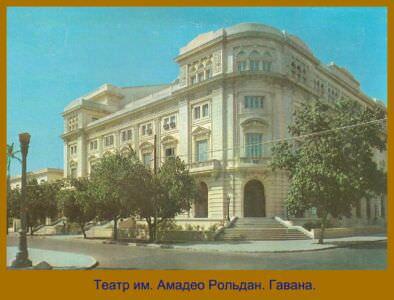 037. Театр им. Амадео Рольдан, Гавана