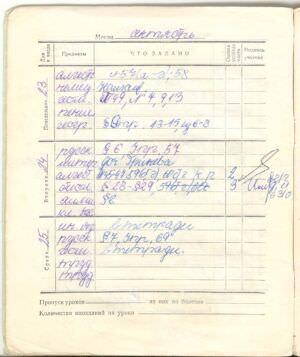 027. 1974-1975. 7 класс. Сентябрь