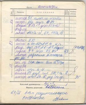 028. 1974-1975. 7 класс. Сентябрь