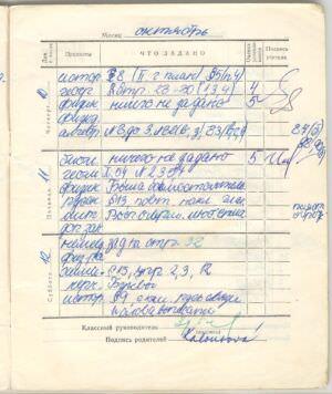 031. 1974-1975. 7 класс. Октябрь