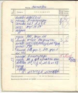 033. 1974-1975. 7 класс. Октябрь