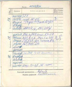 036. 1974-1975. 7 класс. Ноябрь