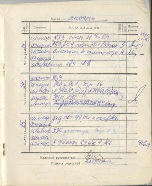 047. 1974-1975. 7 класс. Январь