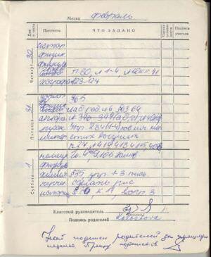 049. 1974-1975. 7 класс. Февраль